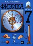 ГДЗ физика 7 класс Перышкин А.В.