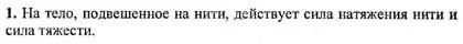 Ответ ГДЗ Задание № 3 на странице 70. Готовые домашние задания к решебнику физика 7 класс Перышкин А.В.