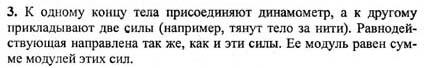 Ответ ГДЗ Задание № 5 на странице 70. Готовые домашние задания к решебнику физика 7 класс Перышкин А.В.