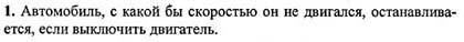 Ответ ГДЗ Задание № 3 на странице 73. Готовые домашние задания к решебнику физика 7 класс Перышкин А.В.