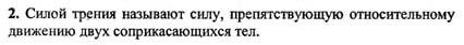 Ответ ГДЗ Задание № 4 на странице 73. Готовые домашние задания к решебнику физика 7 класс Перышкин А.В.