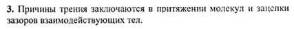 Ответ ГДЗ Задание № 5 на странице 73. Готовые домашние задания к решебнику физика 7 класс Перышкин А.В.