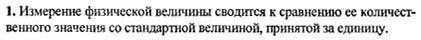Ответ ГДЗ Задание № 3 на странице 10. Готовые домашние задания к решебнику физика 7 класс Перышкин А.В.