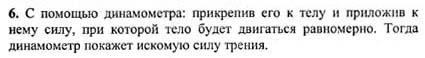 Ответ ГДЗ Задание № 8 на странице 73. Готовые домашние задания к решебнику физика 7 класс Перышкин А.В.