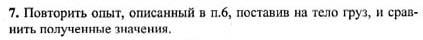 Ответ ГДЗ Задание № 1 на странице 74. Готовые домашние задания к решебнику физика 7 класс Перышкин А.В.