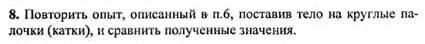Ответ ГДЗ Задание № 2 на странице 74. Готовые домашние задания к решебнику физика 7 класс Перышкин А.В.
