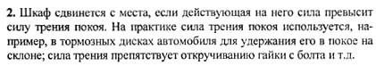 Ответ ГДЗ Задание № 2 на странице 76. Готовые домашние задания к решебнику физика 7 класс Перышкин А.В.