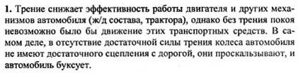 Ответ ГДЗ Задание № 3 на странице 76. Готовые домашние задания к решебнику физика 7 класс Перышкин А.В.
