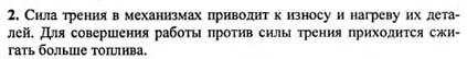 Ответ ГДЗ Задание № 4 на странице 76. Готовые домашние задания к решебнику физика 7 класс Перышкин А.В.