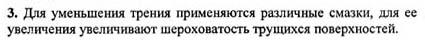 Ответ ГДЗ Задание № 5 на странице 76. Готовые домашние задания к решебнику физика 7 класс Перышкин А.В.