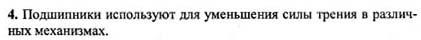 Ответ ГДЗ Задание № 1 на странице 80. Готовые домашние задания к решебнику физика 7 класс Перышкин А.В.