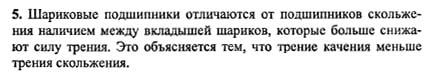 Ответ ГДЗ Задание № 2 на странице 80. Готовые домашние задания к решебнику физика 7 класс Перышкин А.В.