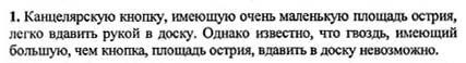 Ответ ГДЗ Задание № 3 на странице 80. Готовые домашние задания к решебнику физика 7 класс Перышкин А.В.