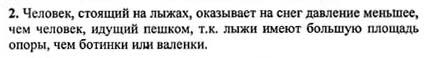Ответ ГДЗ Задание № 4 на странице 80. Готовые домашние задания к решебнику физика 7 класс Перышкин А.В.