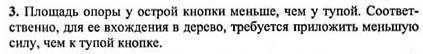 Ответ ГДЗ Задание № 5 на странице 80. Готовые домашние задания к решебнику физика 7 класс Перышкин А.В.
