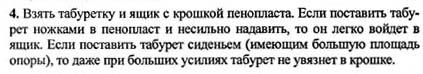 Ответ ГДЗ Задание № 6 на странице 80. Готовые домашние задания к решебнику физика 7 класс Перышкин А.В.