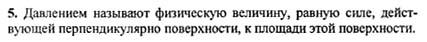 Ответ ГДЗ Задание № 7 на странице 80. Готовые домашние задания к решебнику физика 7 класс Перышкин А.В.