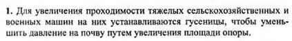 Ответ ГДЗ Задание № 3 на странице 81. Готовые домашние задания к решебнику физика 7 класс Перышкин А.В.