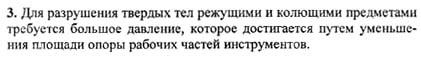 Ответ ГДЗ Задание № 2 на странице 85. Готовые домашние задания к решебнику физика 7 класс Перышкин А.В.