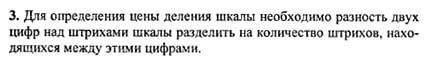 Ответ ГДЗ Задание № 2 на странице 11. Готовые домашние задания к решебнику физика 7 класс Перышкин А.В.