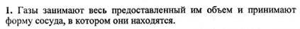 Ответ ГДЗ Задание № 3 на странице 85. Готовые домашние задания к решебнику физика 7 класс Перышкин А.В.