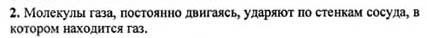 Ответ ГДЗ Задание № 4 на странице 85. Готовые домашние задания к решебнику физика 7 класс Перышкин А.В.