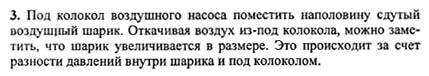 Ответ ГДЗ Задание № 5 на странице 85. Готовые домашние задания к решебнику физика 7 класс Перышкин А.В.