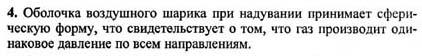 Ответ ГДЗ Задание № 6 на странице 85. Готовые домашние задания к решебнику физика 7 класс Перышкин А.В.
