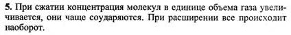 Ответ ГДЗ Задание № 7 на странице 85. Готовые домашние задания к решебнику физика 7 класс Перышкин А.В.