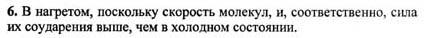 Ответ ГДЗ Задание № 1 на странице 87. Готовые домашние задания к решебнику физика 7 класс Перышкин А.В.
