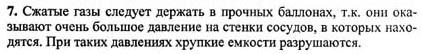 Ответ ГДЗ Задание № 2 на странице 87. Готовые домашние задания к решебнику физика 7 класс Перышкин А.В.