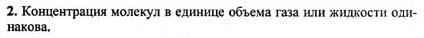 Ответ ГДЗ Задание № 4 на странице 87. Готовые домашние задания к решебнику физика 7 класс Перышкин А.В.