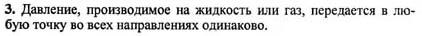 Ответ ГДЗ Задание № 1 на странице 90. Готовые домашние задания к решебнику физика 7 класс Перышкин А.В.