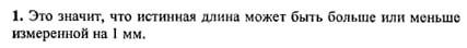 Ответ ГДЗ Задание № 3 на странице 11. Готовые домашние задания к решебнику физика 7 класс Перышкин А.В.