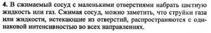 Ответ ГДЗ Задание № 2 на странице 90. Готовые домашние задания к решебнику физика 7 класс Перышкин А.В.