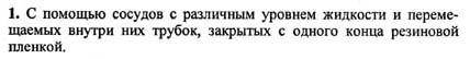Ответ ГДЗ Задание № 1 на странице 92. Готовые домашние задания к решебнику физика 7 класс Перышкин А.В.