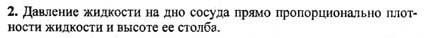 Ответ ГДЗ Задание № 1 на странице 94. Готовые домашние задания к решебнику физика 7 класс Перышкин А.В.