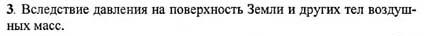 Ответ ГДЗ Задание № 1 на странице 100. Готовые домашние задания к решебнику физика 7 класс Перышкин А.В.