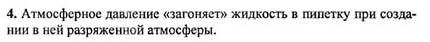 Ответ ГДЗ Задание № 2 на странице 100. Готовые домашние задания к решебнику физика 7 класс Перышкин А.В.