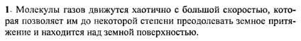 Ответ ГДЗ Задание № 3 на странице 100. Готовые домашние задания к решебнику физика 7 класс Перышкин А.В.
