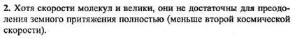 Ответ ГДЗ Задание № 1 на странице 102. Готовые домашние задания к решебнику физика 7 класс Перышкин А.В.