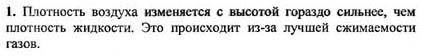 Ответ ГДЗ Задание № 3 на странице 102. Готовые домашние задания к решебнику физика 7 класс Перышкин А.В.
