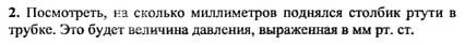 Ответ ГДЗ Задание № 4 на странице 102. Готовые домашние задания к решебнику физика 7 класс Перышкин А.В.