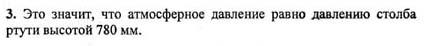 Ответ ГДЗ Задание № 5 на странице 103. Готовые домашние задания к решебнику физика 7 класс Перышкин А.В.