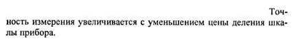 Ответ ГДЗ Задание № 1 на странице 15. Готовые домашние задания к решебнику физика 7 класс Перышкин А.В.