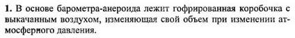 Ответ ГДЗ Задание № 3 на странице 106. Готовые домашние задания к решебнику физика 7 класс Перышкин А.В.