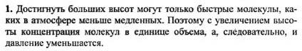 Ответ ГДЗ Задание № 3 на странице 107. Готовые домашние задания к решебнику физика 7 класс Перышкин А.В.