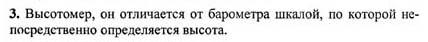 Ответ ГДЗ Задание № 2 на странице 110. Готовые домашние задания к решебнику физика 7 класс Перышкин А.В.