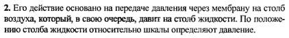 Ответ ГДЗ Задание № 4 на странице 110. Готовые домашние задания к решебнику физика 7 класс Перышкин А.В.