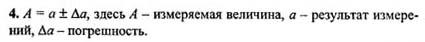 Ответ ГДЗ Задание № 2 на странице 15. Готовые домашние задания к решебнику физика 7 класс Перышкин А.В.